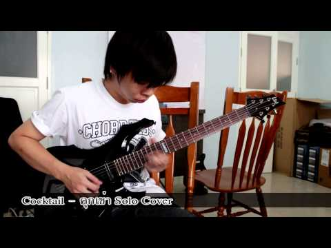 Cocktail - คุกเข่า Solo Cover By Nut (Guitar Cover)