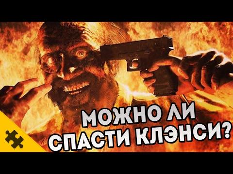 РАЗРУШИТЕЛИ МИФОВ: Можно ли СПАСТИ ПЕРСОНАЖА из ДЕМКИ Resident Evil 7 В ПОЛНОЙ ВЕРСИИ ??