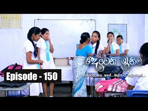 Deweni Inima |  Episode 150 01st September 2017