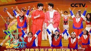 《文化十分》春晚揭秘 创意表演《青春跃起来》:无奋斗 不青春 20190207 | CCTV综艺