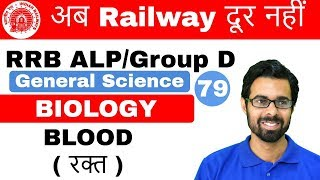12:00 PM RRB ALP/Group D I GS by Bhunesh Sir | Blood (रक्त) I Day#79