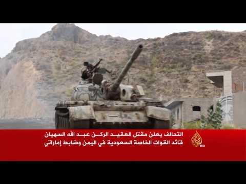 شاهد: آخر ظهور لقائد القوات السعودية الذي قتل في باب المندب مساء أمس الإثنين