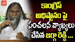 Jagga Reddy Made Sensational Comments on Congress High Command | Rahul Gandhi