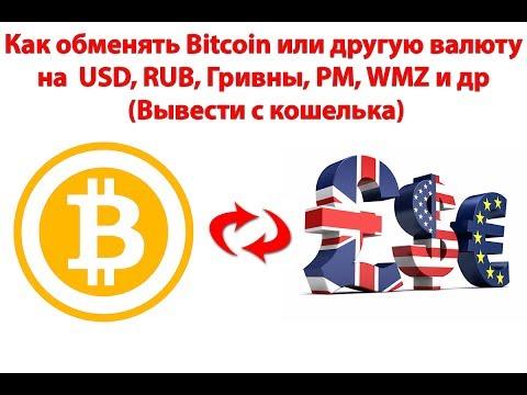 Как обменять или вывести Bitcoin с кошелька на USD, РУБ, ГРН, PM, WMZ обменника Bestchange.ru