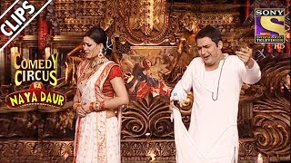 Kapil & Shweta Quarrel Over A Sweet Vendor | Comedy Circus Ka Naya Daur