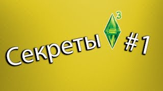 The sims 3 Секреты #1