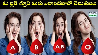 What Your Blood Type Say About Your Personality | మీ Blood Group మీరు ఎలాంటివారో చెబుతుంది