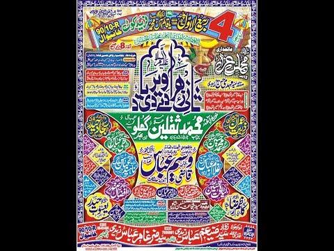 Live Majlis 4 Rabi Awal 2018 |  Imam Bargah Ya Qaim Aal e Muhammad | Khanewal