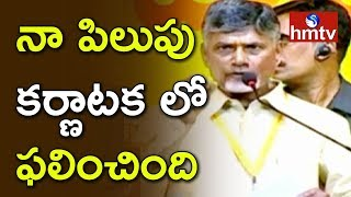 Will continue fight against BJP says Andhra Pradesh Chief Minister N Chandrababu Naidu | hmtv