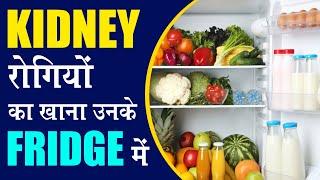 किडनी रोगियों का खाना उनके Fridge में | Food for Kidney Patients in Fridge | Kidney Patients Diet