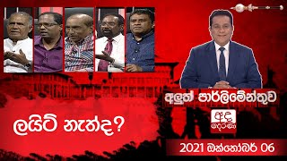 Aluth Parlimenthuwa | 06 October 2021