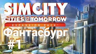 Прохождение игры simcity город будущего