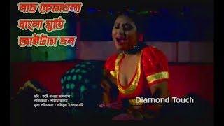 Nache Komola | bangla new movie item song | 2017 HD