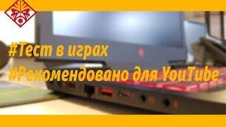 Что вы должны знать покупая ноутбук HP Omen 15 2017?