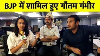 BIG BREAKING: Gautam Gambhir Joins BJP Party | Sports Tak