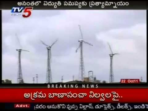 TV5 Telugu News - Wind Power Plants Launched At Anantapur