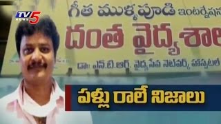 Illegal Doctor in Rajahmundry | Hospital Run Without License?