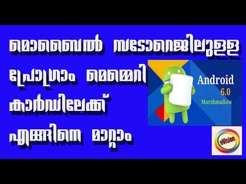 How to move Apps to SD Card in Marshmallow |Malayalam |