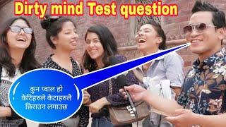 कुन प्वाल हो केटिले केटालै छिराउन लगाउछ ? Dirty Mind Test in Nepal || Episode-11