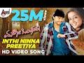 "Aenoo Onthara| ""Inthi Ninna Preetiya"" | Feat.Ganesh,Priyamani| New Kannada"