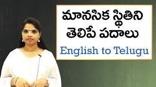 Imperative mood words in Telugu | Spoken English in Telugu
