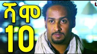 Ethiopia: Shamo TV Drama Series - Part 10