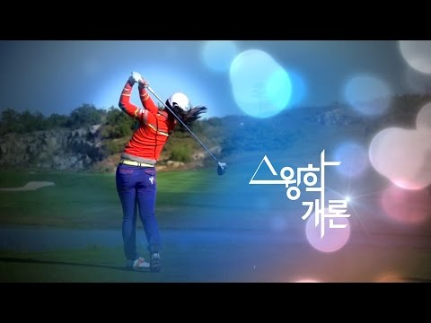 [Golf swing HD] 박희영, Hee Young PARK Driver_Slow motion [스윙학개론_골프스윙]