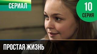 ▶️ Простая жизнь 10 серия - Мелодрама | Фильмы и сериалы - Русские мелодрамы