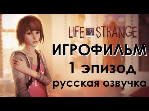 Полнометражный Life Is Strange (1 Эпизод) — Игрофильм (Русская Озвучка) Все сцены HD Cutscenes