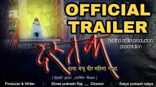 DASTAK | दस्तक | HINDI HORROR MOVIE | DEVOTIONAL FILM | 2018 DIRECTED BY SATYA PRAKASH