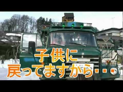 ボンネットトラック引取り編 【car name 一寸法師】