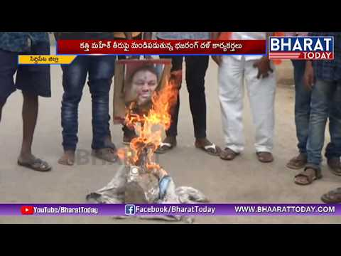 VHP, Bajrang Dal Activists Demands To Take Action On Kathi Mahesh | Siddipet | Bharat Today