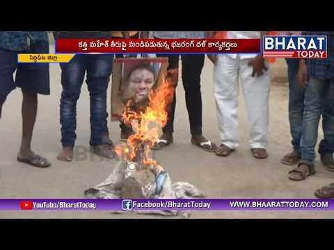 VHP, Bajrang Dal Activists Demands To Take Action On Kathi Mahesh   Siddipet   Bharat Today