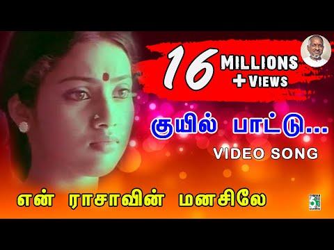 Kuyil Pattu En Rasavin Manasilae Tamil Movie Hd Video Song video