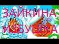 СКАЗКА слушать СКАЗКИ для детей АУДИО СКАЗКИ для детей смотреть сказки русские сказки mp3