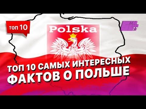 ТОП 10 самых интересных фактов о Польше