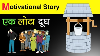 एक लोटा दूध | Motivational and Inspirational Short Stories in Hindi with Moral
