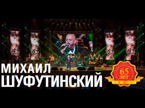 Михаил Шуфутинский - Не печальтесь обо мне (Love Story. Live)