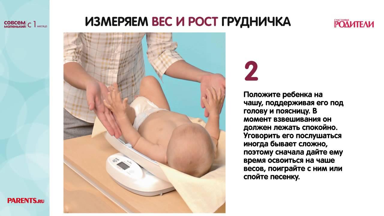 Как в домашних условиях измерить грудничка