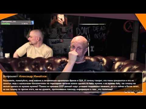 Дмитрий Пучков о однополых браках