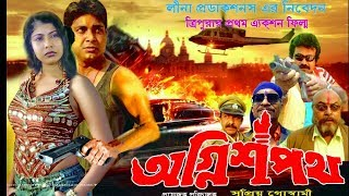 AGNISHAPATH film of Tripura ॥ new trailer with video song and action ॥ समाचार Tripura