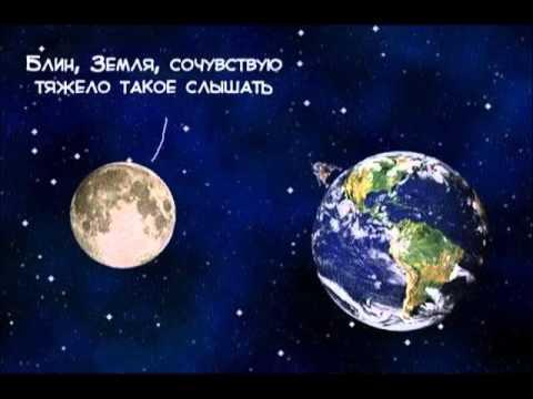 Разговор Луны с Землёй