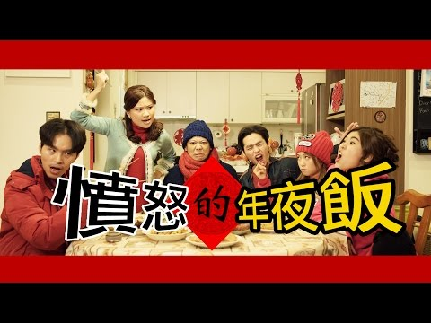 這群人 TGOP│憤怒的年夜飯 Angry Dinner On Chinese New Year's Eve