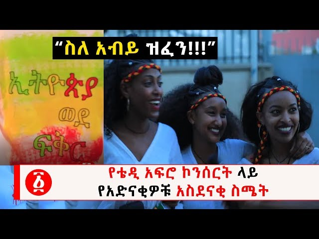ETHIOPIA - Teddy Afro's Concert And Reactions