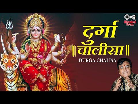 Maa Durga Chalisa by Narendra Chanchal - With Lyrics - Durga Maa Mantra