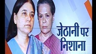 Know Reason Behind Sonia Gandhi and Maneka Gandhi Clash