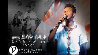 Gospel Singer Yisak Sedik - AmlekoTube.com