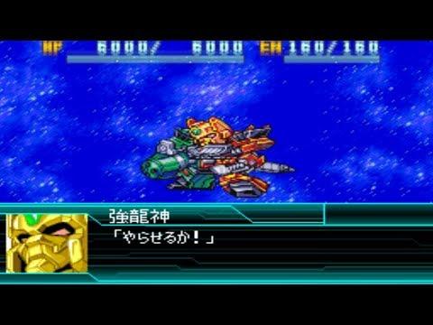 Super Robot Wars W - GouRyuJin Attacks