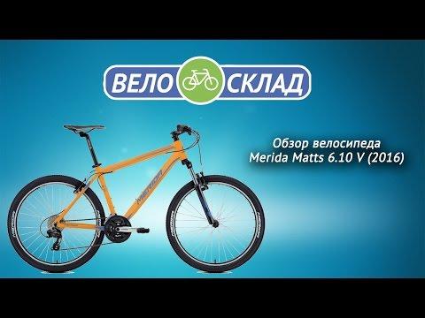 Обзор велосипеда Merida Matts 6.10 V (2016)