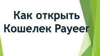 Payeer кошелек регистрация   Как создать счёт payeer